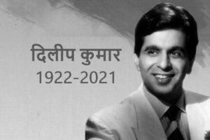 ट्रेजेडी किंग दिलीप कुमार का जीवन परिचय