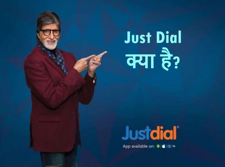Just Dial क्या है और Reliance इसे क्यों खरीदना चाहती है?