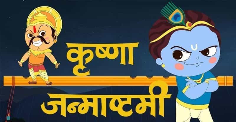 श्री कृष्ण जन्माष्टमी कब, क्यों और कैसे मनाया जाता है शुभ मुहूर्त, मंत्र और महत्व