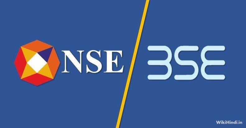 NSE और BSE क्या है