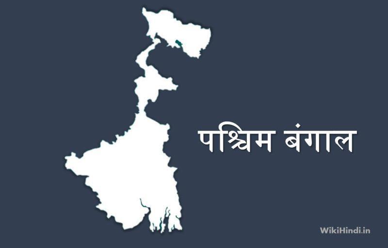 पश्चिम बंगाल के कूल जिले, राजकीय पशु, पक्षी, फूल पेड़, प्रमंडल और रोचक जानकारियां