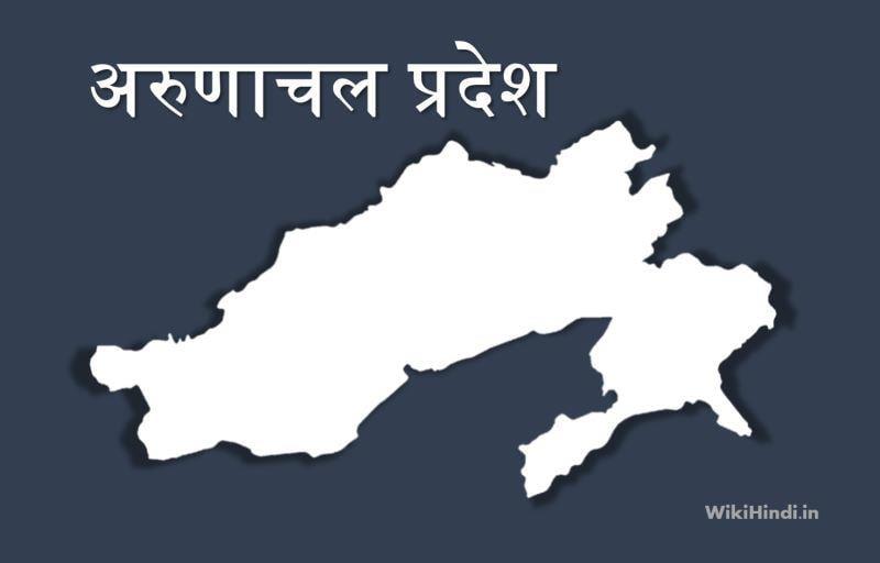 अरुणाचल प्रदेश के कूल जिले, राजकीय पशु, पक्षी, फूल पेड़ और रोचक जानकारियां