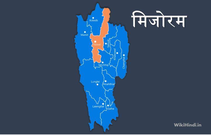 मिजोरम के कूल जिले, राजकीय पशु, पक्षी, फूल पेड़ और रोचक जानकारियां