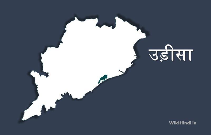 ओड़िशा के कूल जिले, राजकीय पशु, पक्षी, फूल पेड़, और रोचक जानकारियां