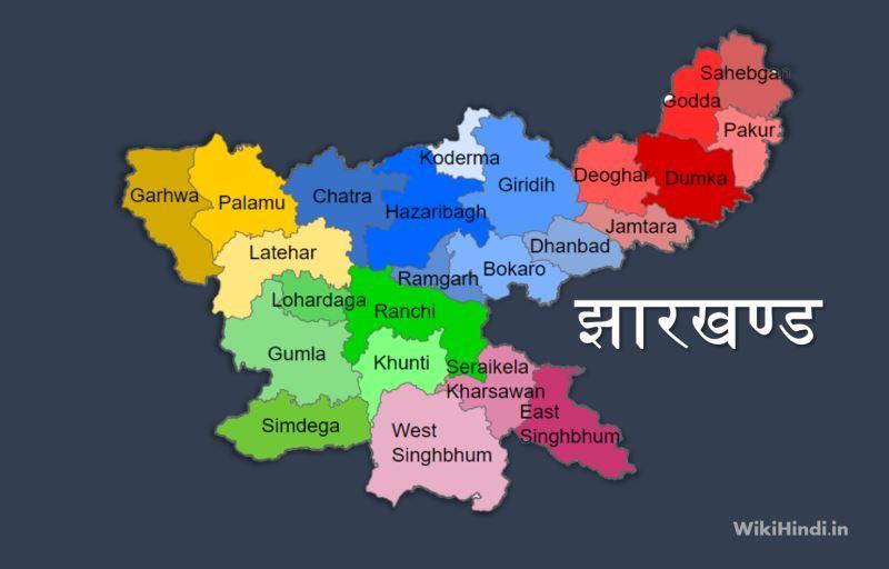 झारखण्ड के कूल जिले, राजकीय पशु, पक्षी, फूल पेड़, प्रमंडल और रोचक जानकारियां