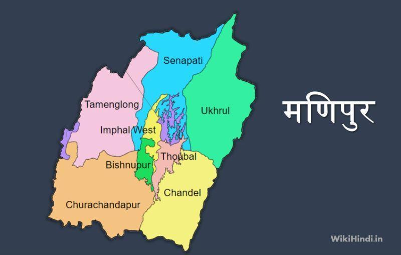 मणिपुर के कूल जिले, राजकीय पशु, पक्षी, फूल पेड़, प्रमंडल और रोचक जानकारियां