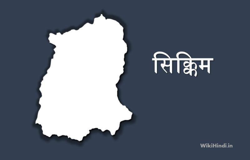 सिक्किम के कूल जिले, राजकीय पशु, पक्षी, फूल पेड़, और रोचक जानकारियां
