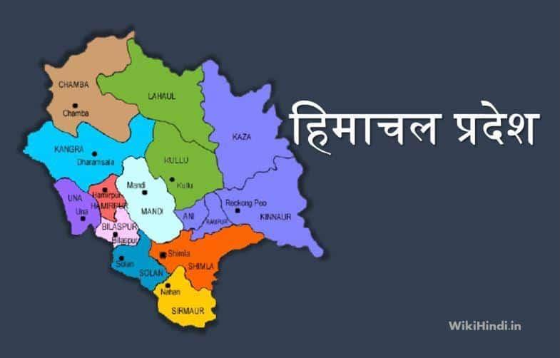 हिमाचल प्रदेश के कूल जिले, राजकीय पशु, पक्षी, फूल पेड़, और रोचक जानकारियां
