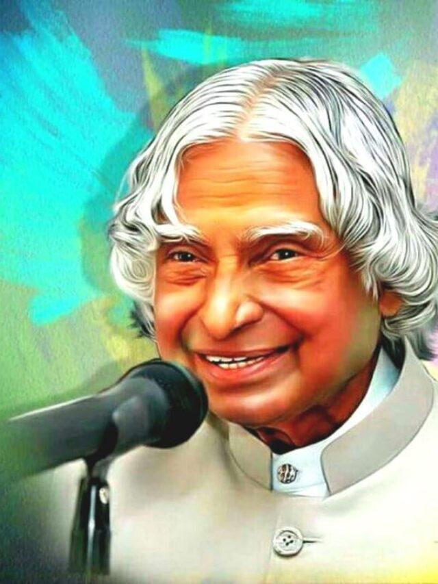 ए.पी.जे अब्दुल कलाम के जन्मदिन पर उन से जुड़ी रोचक तथ्य